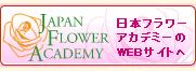 日本フラワーアカデミーのサイトへ